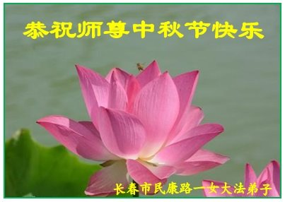 Falun gong practitioners in china send mid autumn festival greetings falun gong practitioners in china send mid autumn festival greetings to founder m4hsunfo